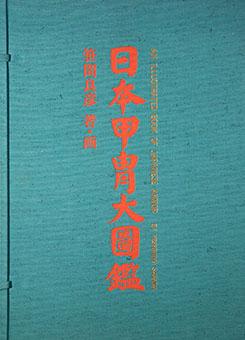 Nihon katchū daizukan