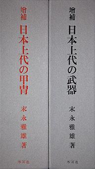 Nihon jōdai no katchū - Nihon jōdai no buki