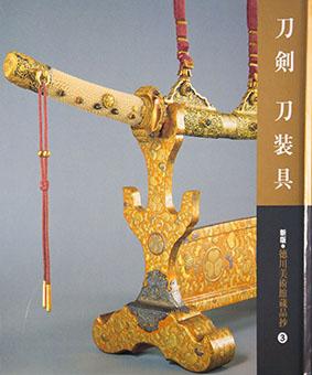 Tōken tōsōgu - Swords and Sword Fittings (Treasures from the Tokugawa Art Museum 3)