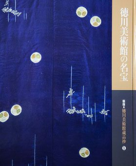 Tokugawa Bijutsukan no meikoku (Treasures from the Tokugawa Art Museum 1)