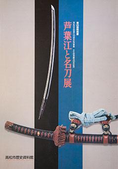 Ashinoha-gō to meitōten