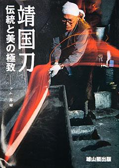 Yasukunitō : dentō to bi no gokuchi