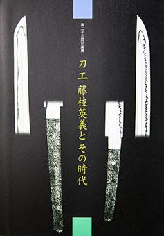Tōkō fujieda teruyoshi to sono jidai