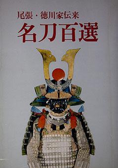 Meitō 100sen : Owari tokugawake denrai