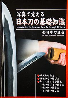 Shashin de oboeru nihontō no kiso chishiki = Introduction to Japanese swords through pictures