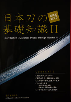 Shashin de oboeru nihontō no kiso chishiki II = Introduction to Japanese swords through pictures 2