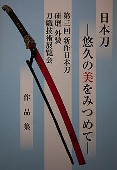 Nihontō - yūkyū no bi o mitsumete