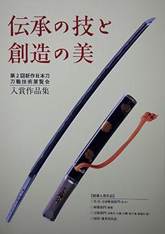 Denshō no waza to sōzō no bi