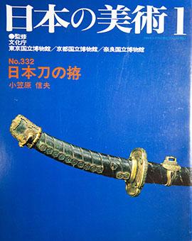 Nihontō no koshirae (Nihon no bijutsu No. 332)