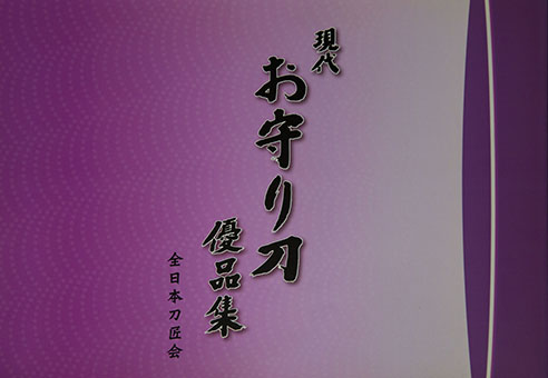 Gendai omamorigatana yūhinshū