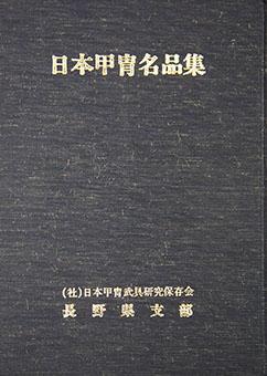 Nihon katchū meihin shū