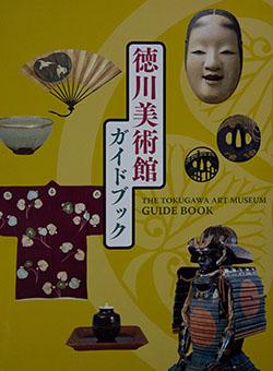 Tokugawa bijutsukan gaidobukku - The Tokugawa Art Museum guide book