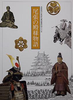 Owari no tonosama monogatari : Owari tokugawake shodai yoshinao shūfū yonhyakunen