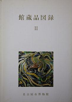 Kanzōhin zuroku II