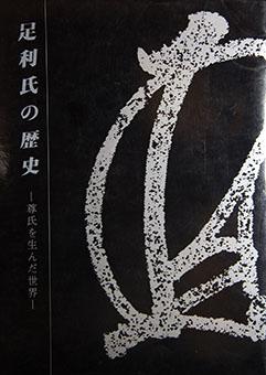 Ashikaga-shi no rekishi : Takauji o unda sekai