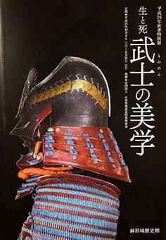 Sei to shi mononofu no bigaku