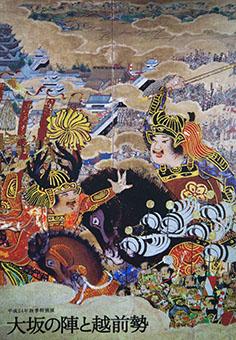 Osaka no jin to echizenzei