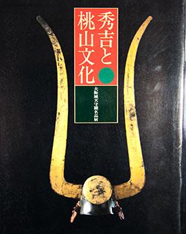 Hideyoshi to Momoyama bunka - Ōsakajō Tenshukaku meihinten