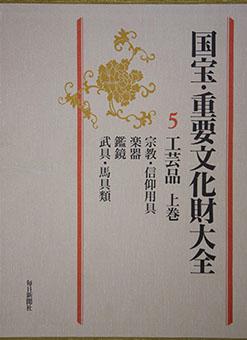 Kokuhō jūyō bunkazai taizen 5, Kōgeihin 1