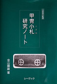 Katchū kozane kenkyū nōto