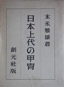 Nihon jōdai no katchū