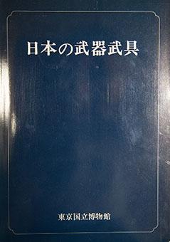 Nihon no buki bugu