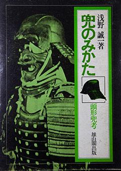 Kabuto no mikata : zunari kabuto kō