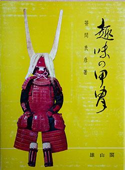 Shumi no katchū
