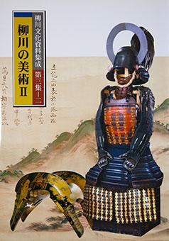 Yanagawa no bijutsu 2 (Yanagawa Bunka Shiryō Shūsei, dai 3 shū 2)