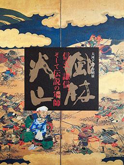 Shingen Kenshin, soshite densetsu no gunshi - Taiga dorama tokubetsuten fūrin kazan