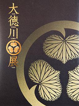 Dai Tokugawa ten