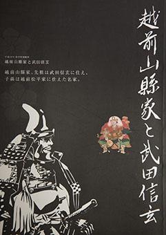 Echizen yamagatake to takeda shingen
