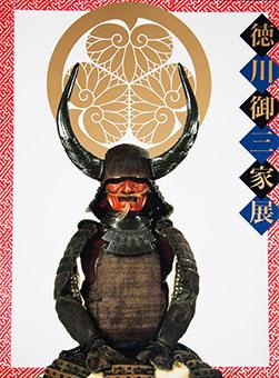 Tokugawa gosanke ten : kaikan kinen tokubetsuten