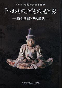 Tsuwamono domo no hikari to kage - Inage Saburō to Sono jidai