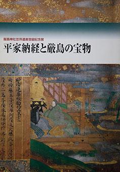 Heike nōkyō to Itsukushima no hōmotsu