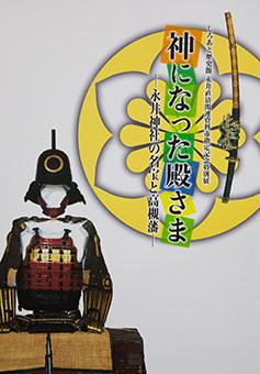 Kami ni natta tonosama : nagai jinja no meihō to takatsukihan shiroato rekishikan nagai naokiyo kanren