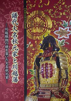 Fudai daimyo akimotoke to kawagoehan : Kawagoe orimono no ishizue o kizuita daimyo akimotoke : Shisei shiko 90shunen kinen tokubetsuten tenji zuroku