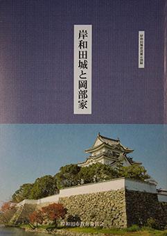 Kishiwadajō to okabe ke : kishiwadajō jōsetsu tenji zuroku