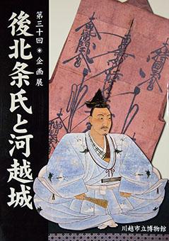 Gohōjōshi to kawagoejō : Dai sanjikkai kikakuten