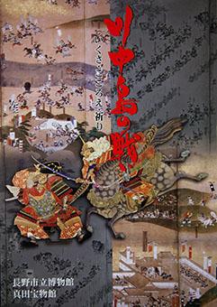 Kawanakajima no tatakai : ikusa kokoroe inori Matsushirojō seibi kansei kinen tokubetsuten