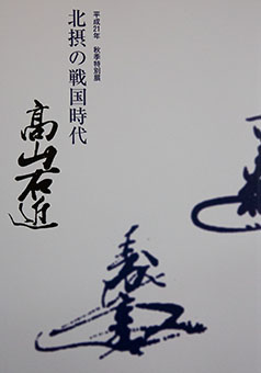 Hokusetsu no sengoku jidai takayama ukon : Takatsuki shiritsu shiroato rekishikan heisei 21nen shūki tokubetsuten