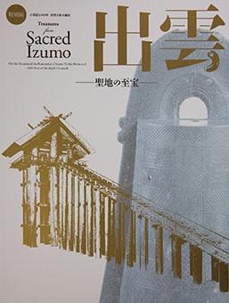 Izumo-Seichi no shiho = Treasures from sacred Izumo