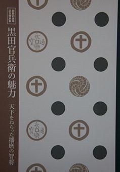 Kuroda kanbē no miryoku : tenka o neratta harima no chishō kaikan nijisshūnen kinen tokubetsuten