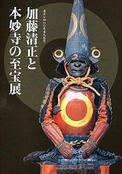 Katō kiyomasa to honmyōji no shihōten