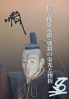 Chōsokabe motochika morichika no eikō to zasetsu