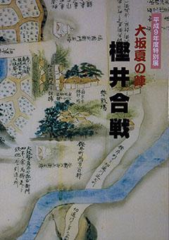 Ōsaka natsu no jin kashii kassen