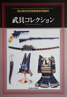 Bugu korekushon = The weapons collection
