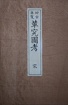 Kakuzen zukō