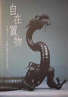 Jizai okimono : honmono no yōni jiyū ni ugokaseru hebi ya konchū