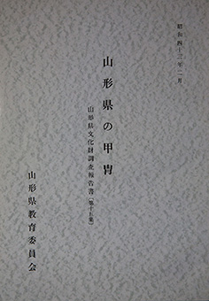 Yamagataken bunkazai chōsa hōkokusho. 15, Yamagataken no katchū